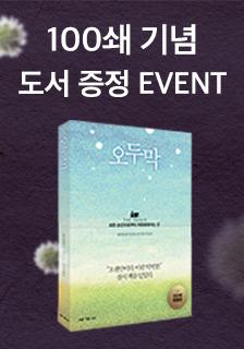 도서<오두막>이벤트